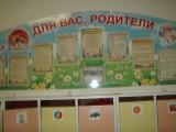 Информационный стенд для родителей в раздевалке