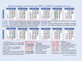 календарь 2011 2012