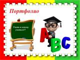 http://img3.proshkolu.ru/content/media/pic/profile/3000000/2255000/2254356-bd822bbdd5a7103f4838e868adfe1dd2.png