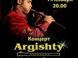 Argishty (Армения) 14 января 2012