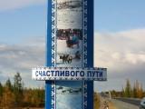 Стелла Ямало-Ненецкий автономный округ
