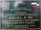 Школа с углубленным изучением иностранных языков 593 - Санкт-Петербург, Санкт-Петербург