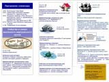 Программа семинара 22_03_2012_стр1