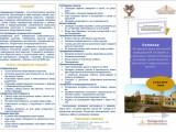 Программа семинара 22_03_2012_стр2