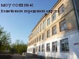 Школа №42 Копейского городского округа - Копейск, Челябинская область