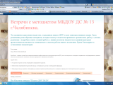 Блог методиста ДОУ № 13