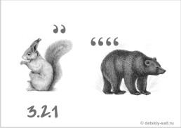 Отгадайте ребус - Сергей Иванович Попков