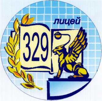 Эмблема лицея №329 - Лицей 329 www.school329.spb.ru