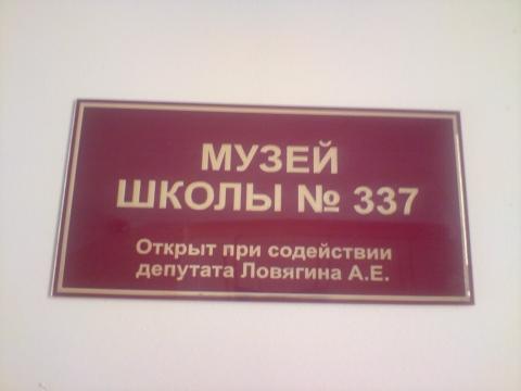 Без названия - Средняя общеобразовательная школа 337