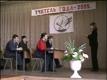 Мастер-класс `Учитель года 2005` - Татьяна Вячеславовна Хабовец