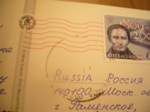 Картинки, открытка из ватикана как отправить