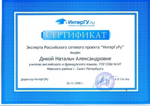 СЕРТИФИКАТ эксперта ИНТЕРГУru 2008 - Наталья Александровна Гуила
