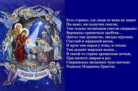 С Рождеством Христовым. - Валентина Аркадьевна Костарева