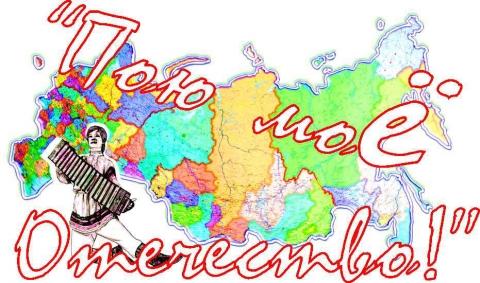Всероссийский фестиваль школьных СМИ `Пою моё Отечество!` - Фестиваль школьных СМИ и творческих коллективов `Пою моё Отечество!` 2010 год