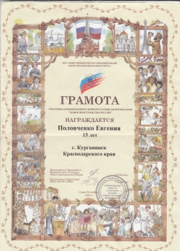 Грамота Жени - Валентина Леонидовна Каманич