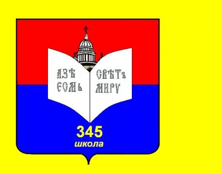 Школьный флаг - Средняя общеобразовательная школа 345