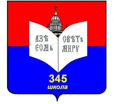 Герб школы № 345 СПб - Средняя общеобразовательная школа 345