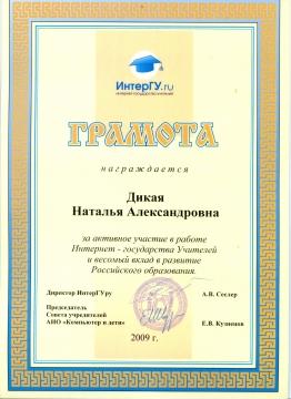 Грамота ИНТЕРГУru 2009 - Наталья Александровна Гуила