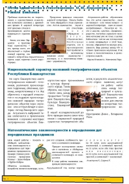 Без названия - Школа № 112 города Уфы