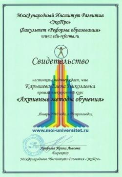 Свидетельство - Елена Николаевна Карышева