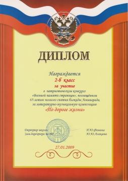 Диплом - Елена Владимировна Новикова