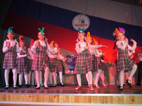 Танец `Алфавит` - Ирина Борисовна Ермолина