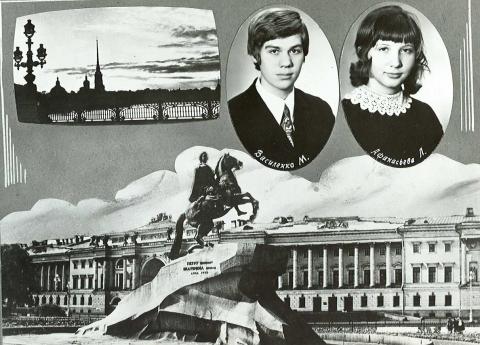 Школа № 345 СПб 1974 год 09 - Средняя общеобразовательная школа 345