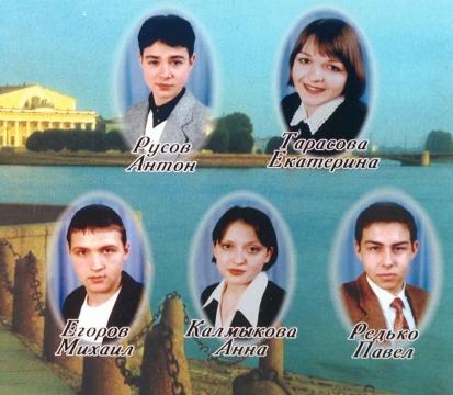 СПб 2000год Школа №345 12 - Средняя общеобразовательная школа 345
