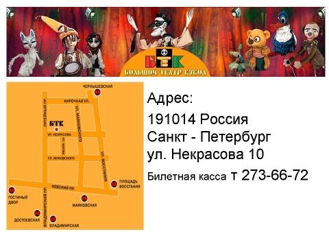 Большой театр кукол - ГБДОУ №130