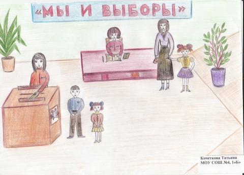 Без названия - МОУ СОШ №4