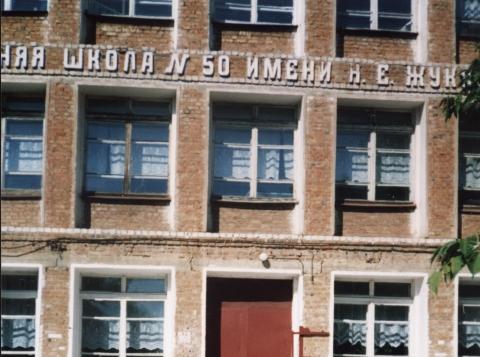 Изображение - Муниципальное образовательное учреждение Средняя общеобразовательная школа № 50 имени Н.Е.Жуковского