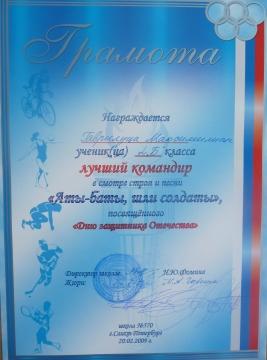 Лучший командир - Елена Владимировна Новикова