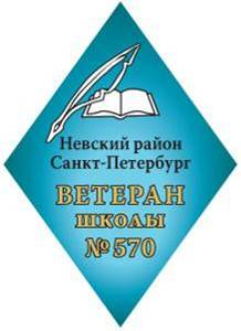 Знак ветерана школы - Средняя общеобразовательная школа 570