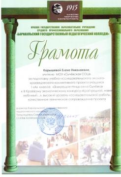 Грамота за 1 место в краевом конкурсе проектов - Елена Николаевна Карышева