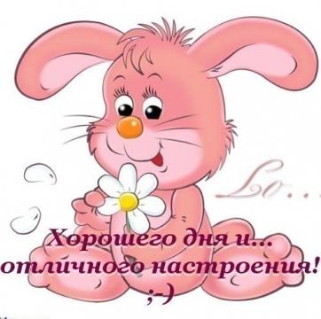 Всем хорошего дня - Елена Владимировна Новикова