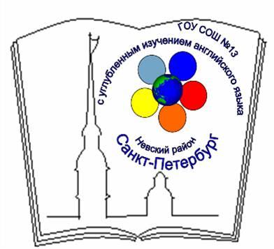 Эмблема школы №13 Невского района СПб - Средняя школа № 13 с углублённым изучением английского языка