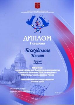 Диплом победителя конкурса OpenMedia Божедомова Игната - Средняя школа № 13 с углублённым изучением английского языка