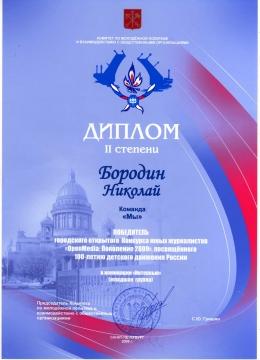 Диплом победителя конкурса OpenMedia Бородина Николая - Средняя школа № 13 с углублённым изучением английского языка
