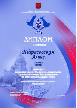 Диплом победителя конкурса OpenMedia Тарасовской Алины - Средняя школа № 13 с углублённым изучением английского языка