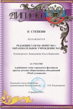 Диплом победителя районного этапа фестиваля прессы 2009 Чтоб услышали - Средняя школа № 13 с углублённым изучением английского языка