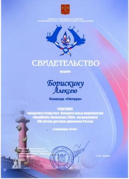 Диплом участника конкурса OpenMedia Борискина Алексея - Средняя школа № 13 с углублённым изучением английского языка