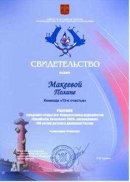 Диплом участника конкурса OpenMedia Макеевой Полины - Средняя школа № 13 с углублённым изучением английского языка