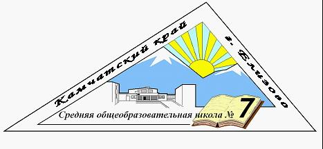 Изображение - Муниципальное образовательное учреждение средняя общеобразовательная школа № 7 г.Елизова