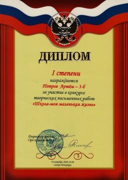 Школа - это маленькая жизнь - Елена Владимировна Новикова
