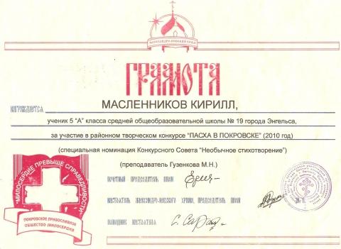 Грамота - Марина Николаевна Гузенкова