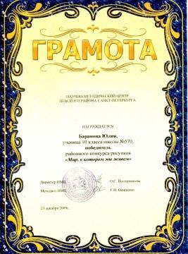 Грамота Барановой Юле, ученицы 10 класса - Средняя общеобразовательная школа 570