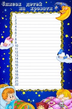 картинки список детей на кроватки