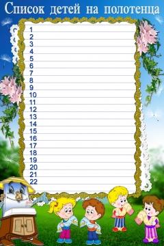 Картинка список детей на полотенце в детском саду шаблоны пустые
