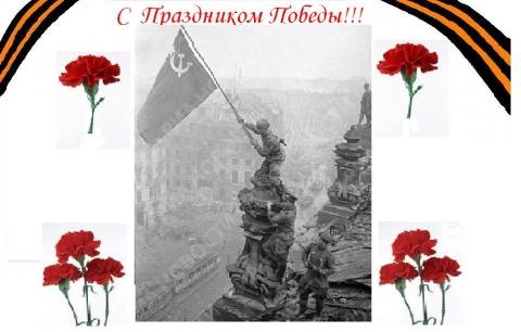 5а Медведева Настя 9 мая - Средняя общеобразовательная школа 345