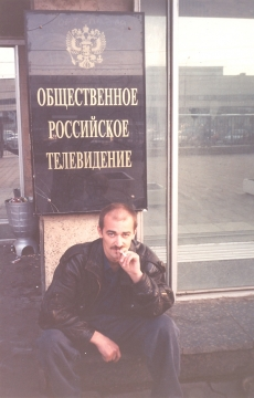 ОРТ - Владимир Андреевич Чирухин